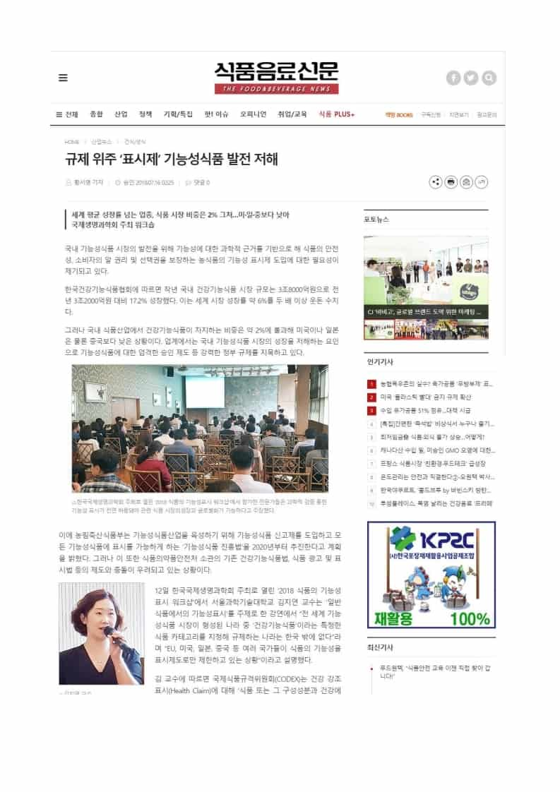 식품음료신문.pdf_page_1