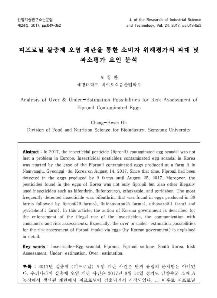 CHOh(2017)Fipronil-Egg-Korea_JRIST_24_049-062.pdf_page_01
