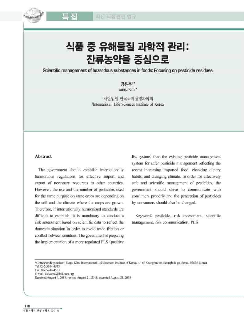 식품_중_유해물질_과학적_관리_김은주.pdf_page_01