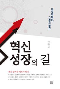 혁신 성장의 길