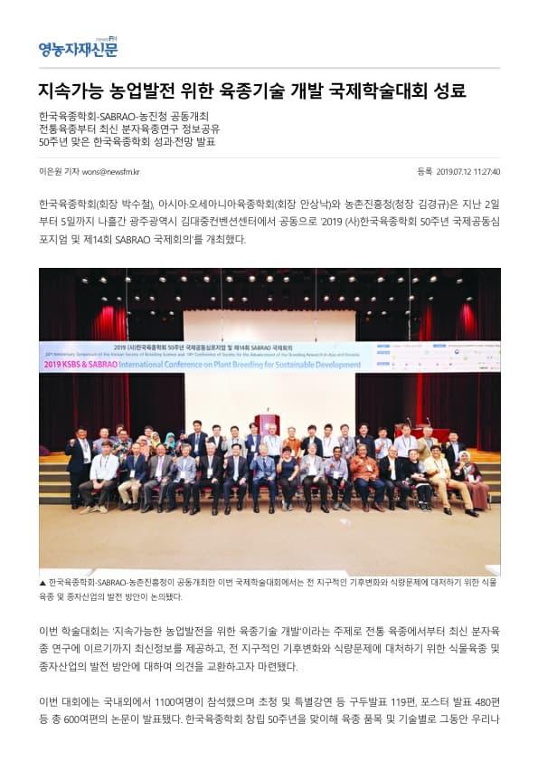 지속가능 농업발전 위한 육종기술 개발 국제학술대회 성료_2019.07.27_1